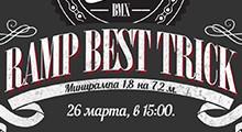 Анонс соревнований по BMX
