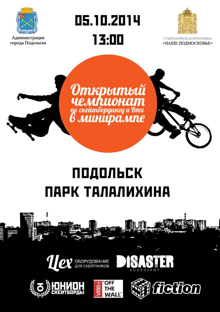 Открытый чемпионат по скейтбордингу и BMX в минирампе