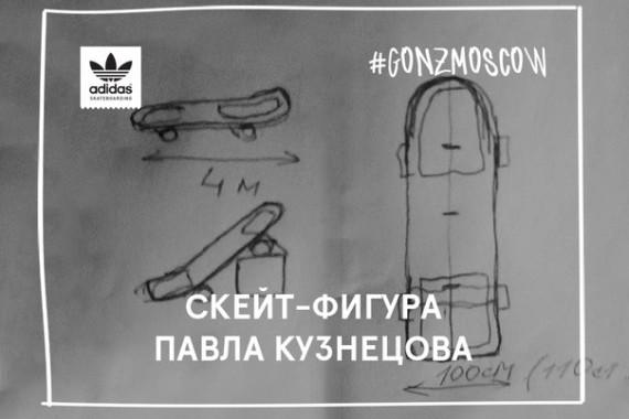 Фигура Паши Кузнецова