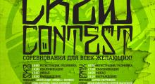 Соревнования по скейт и BMX, Crew Contest