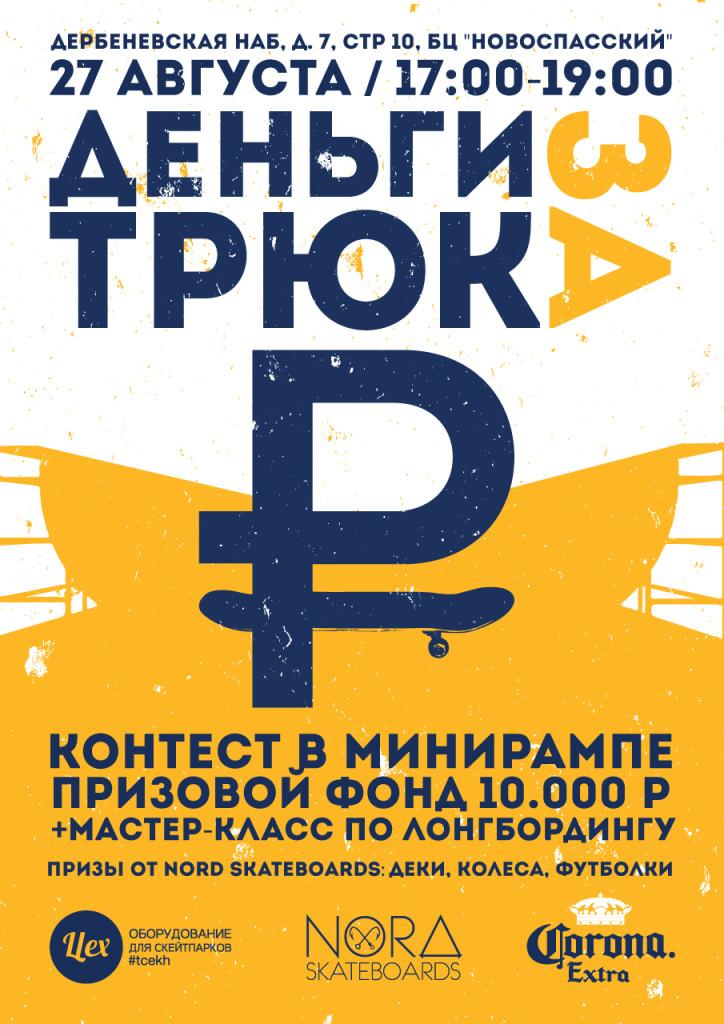 Cash4trick_Poster_4